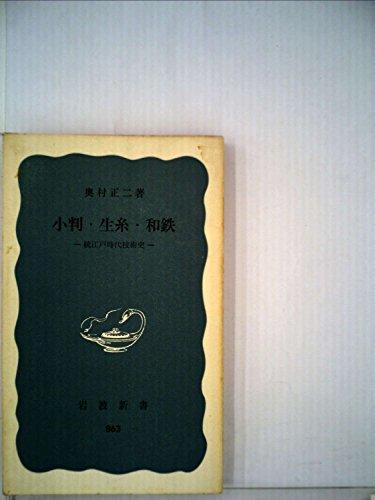 小判・生糸・和鉄―続江戸時代技術史 (1973年) (岩波新書)