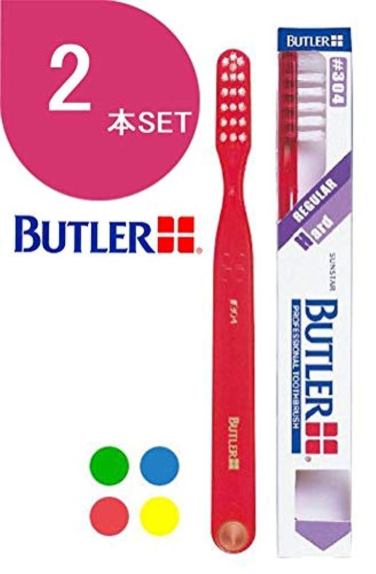いらいらさせるスイングクロールサンスター バトラー(BUTLER) 歯ブラシ 2本 #304