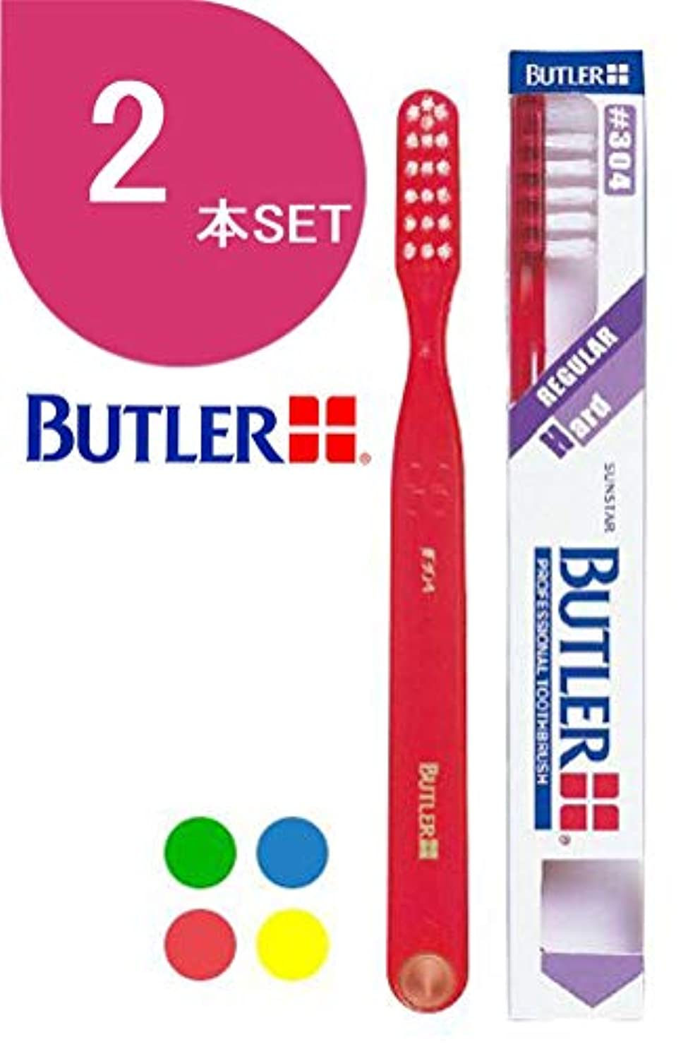偽造アデレード結晶サンスター バトラー(BUTLER) 歯ブラシ 2本 #304