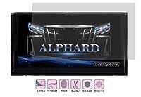 【11インチ】アルパイン(ALPINE) アルファード 11型 ビッグX EX11Z-AL/EX11Z-AL-LED 用 反射、指紋、キズ防止 抗菌 目を保護 気泡ゼロ 汎用カーナビ液晶保護フィルム