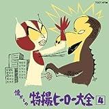 オリジナル版懐かしの特撮ヒーロー大全(4)1972〜1973 - ARRAY(0xff160c0)