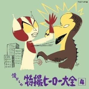 オリジナル版懐かしの特撮ヒーロー大全(4)1972〜1973 - ARRAY(0x111aa1c0)