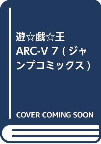 遊☆戯☆王ARC-V 7 (ジャンプコミックス)