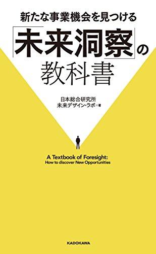 [日本総合研究所 未来デザイン・ラボ]の新たな事業機会を見つける「未来洞察」の教科書