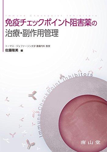 免疫チェックポイント阻害薬の治療・副作用管理