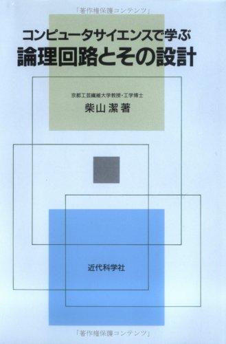 コンピュータサイエンスで学ぶ論理回路とその設計の詳細を見る