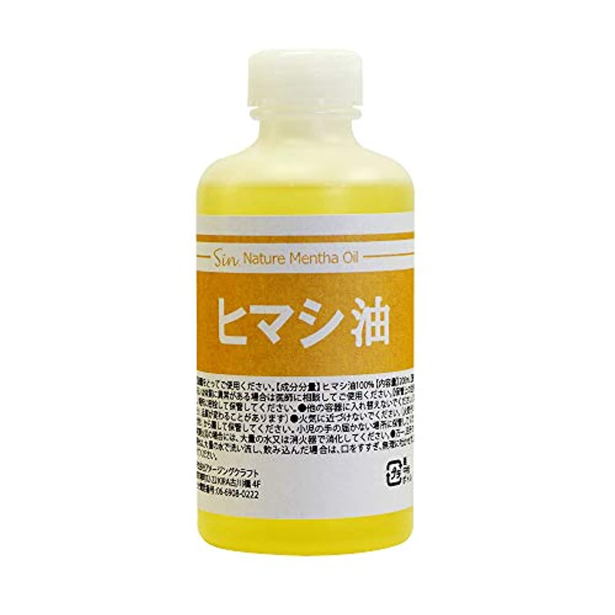 覚醒今日放映天然無添加 国内精製ひまし油 (キャスターオイル) 200ml