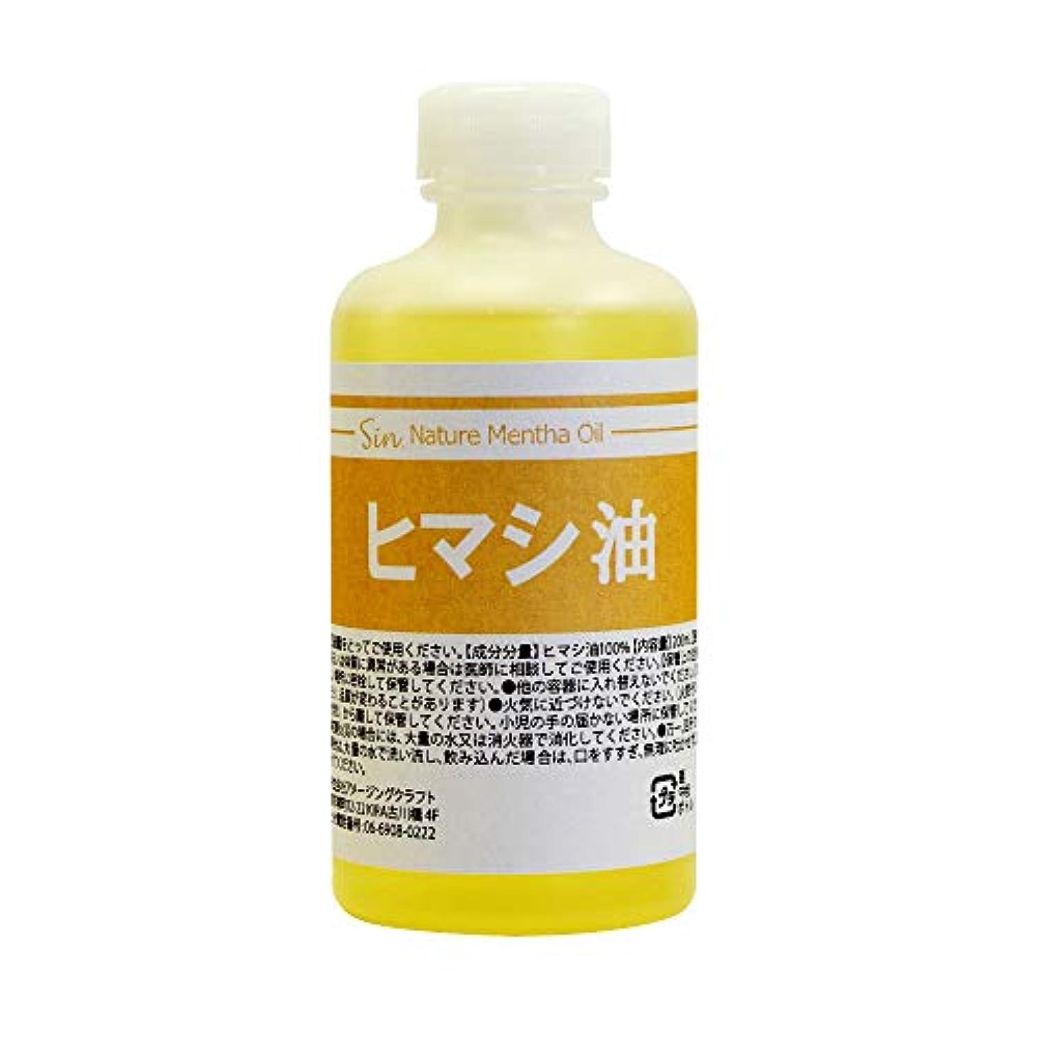 休戦本体水銀の天然無添加 国内精製ひまし油 (キャスターオイル) 200ml