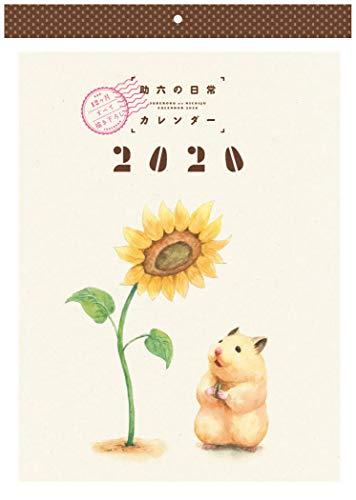 「助六の日常」カレンダー2020