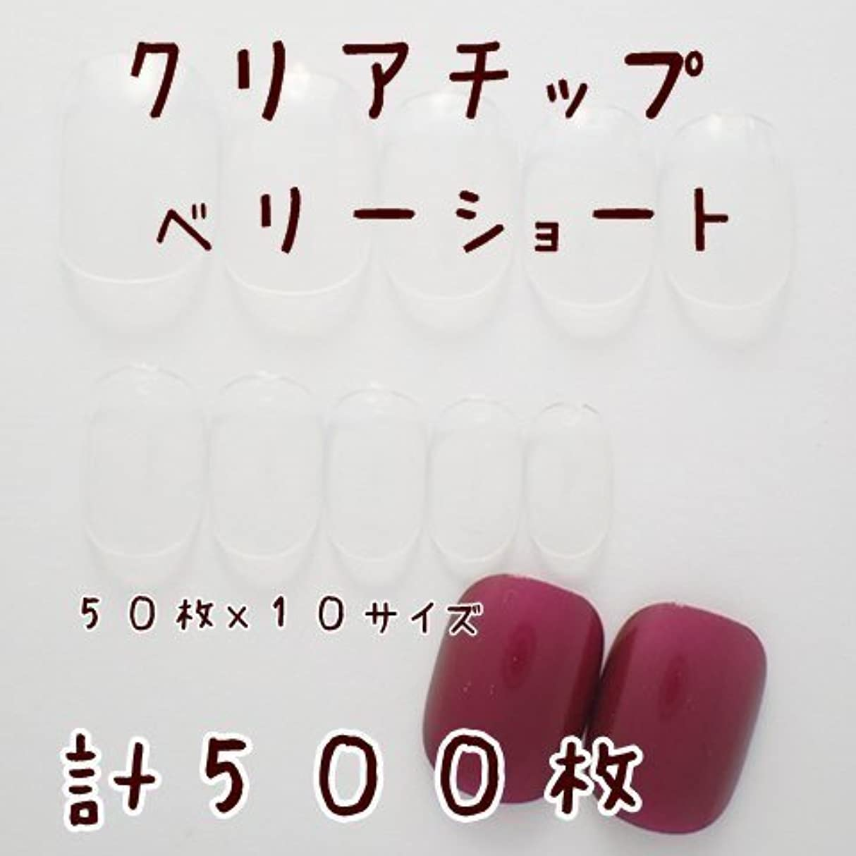 DINAネイル クリアネイルチップ【ベリーショート】50枚×10サイズ計500枚 ネイルチップ