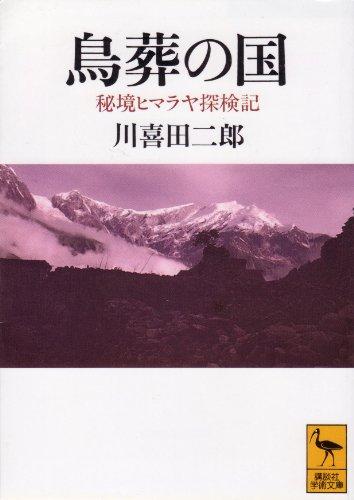 鳥葬の国―秘境ヒマラヤ探検記 (講談社学術文庫)の詳細を見る