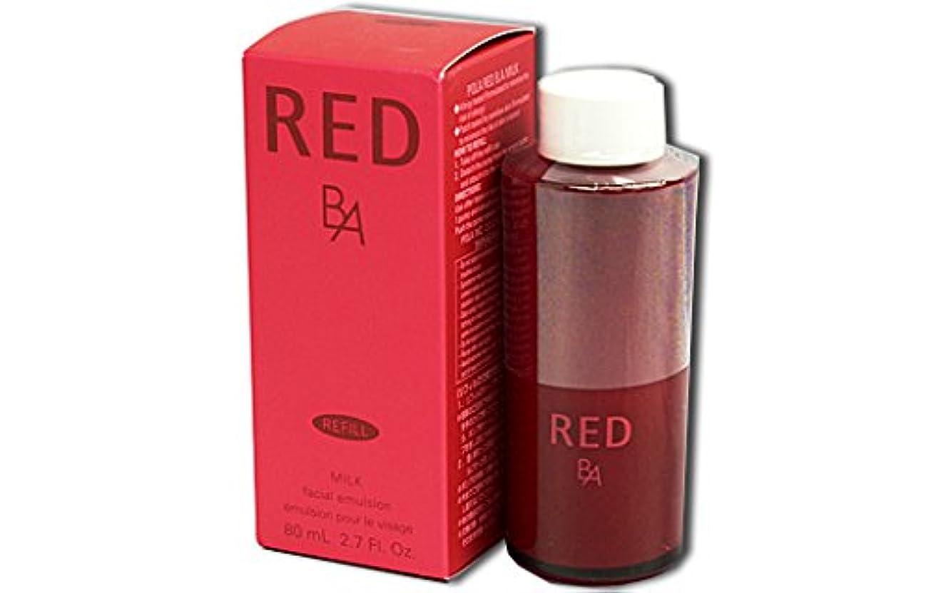 横抑制する簡単なPOLA / ポーラ RED B.A ミルク リフィル 80ml
