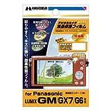 ハクバ Panasonic「LUMIX GM/GX7/G6」専用 液晶保護フィルム DGF-PAGM