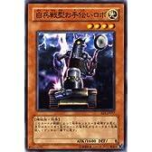 遊戯王カード 【白兵戦型お手伝いロボ】 EE1-JP077-N 《エキスパートエディション1》