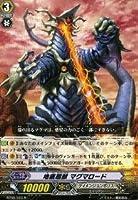 カードファイト!!ヴァンガード/第8弾/BT08/023/R/地底超獣 マグマロード