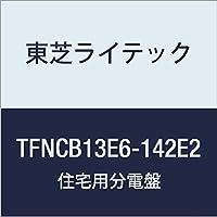 東芝ライテック 住宅用分電盤 Nシリーズ扉付・機能付 オール電化 エコキュート20A + IH用 TFNCB13E6-142E2
