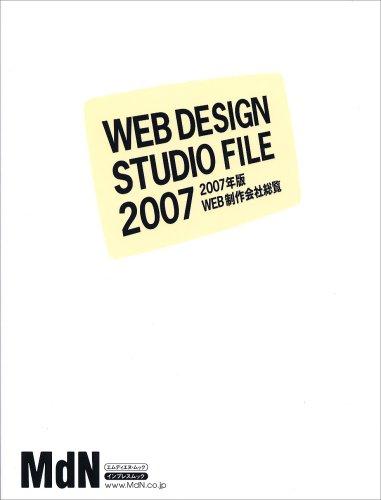 2007年版 WEB制作会社総覧 (エムディエヌ・ムック―インプレスムック)の詳細を見る