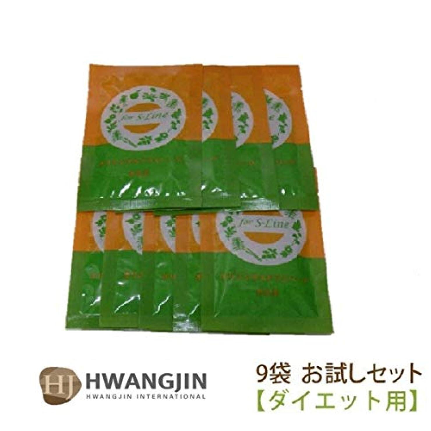 送る味わう動揺させるファンジン黄土 座浴剤 9袋 正規品 (S-Line (ダイエット用) 9袋)