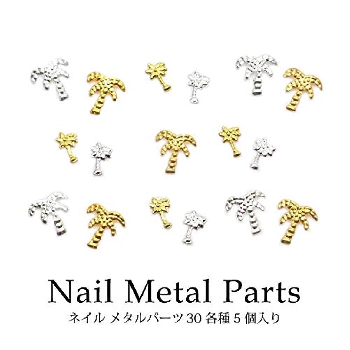 ネイル メタルパーツ 30 各種5個入り (2.ヤシの木 大, ゴールド)