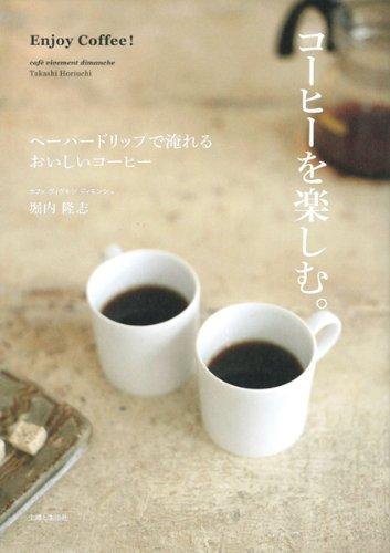 コーヒーを楽しむ。の詳細を見る
