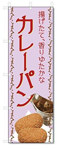 のぼり旗 カレーパン (W600×H1800)