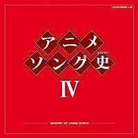 アニメソング史(ヒストリー)IV
