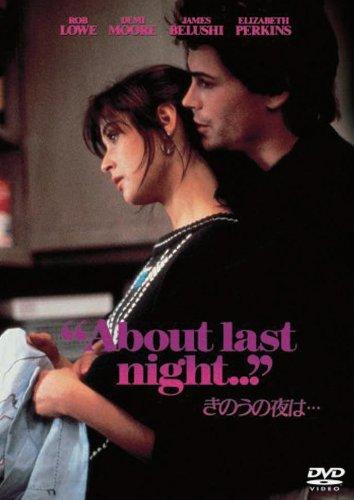 きのうの夜は・・・ [DVD]