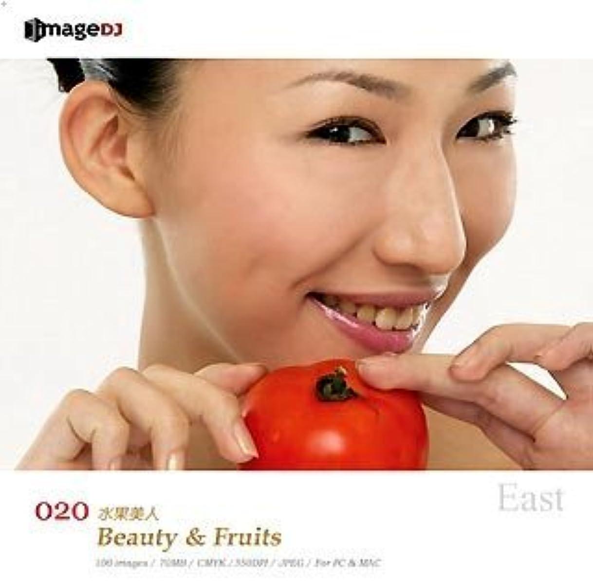 暴力たまに登山家EAST vol.20 美女と果実 Beauty & Fruits