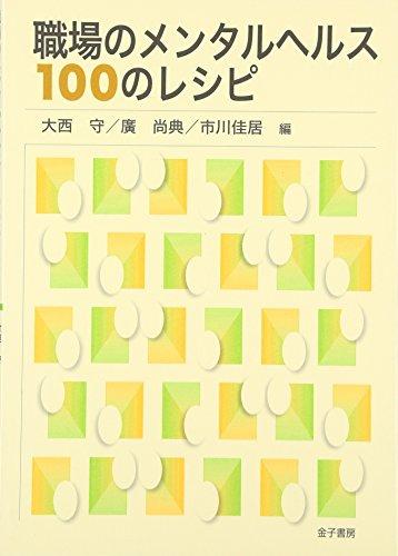 職場のメンタルヘルス100のレシピの詳細を見る