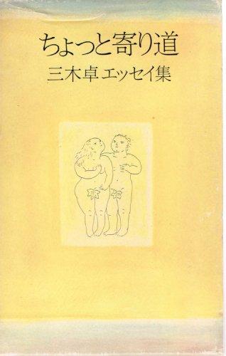 ちょっと寄り道―三木卓エッセイ集 (1979年)の詳細を見る