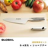 グローバル文化&スピードシャープナーセット(グローバル包丁/GLOBAL包丁/G-4/キッチンツール/調理器具/グッドデザイン賞)