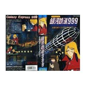 銀河鉄道999~永遠の旅人エメラルダス~ [VHS]