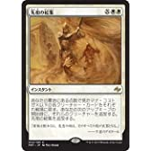 マジック:ザ・ギャザリング(MTG) 先祖の結集(レア) / 運命再編(日本語版)シングルカード FRF-022-R