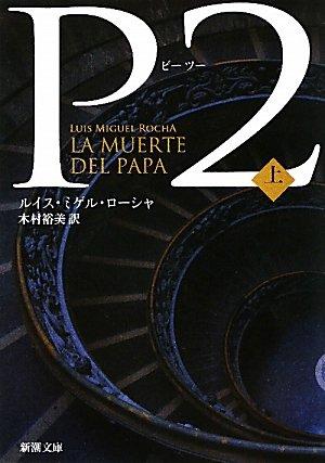 P2〈上〉 (新潮文庫)の詳細を見る