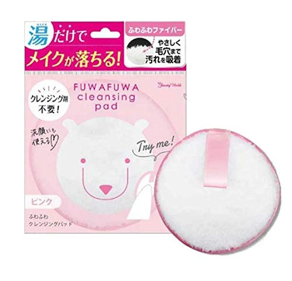 揮発性蒸気ティームふわふわクレンジングパッド ピンク FCP601 1枚 洗顔 化粧落とし メイク 毛穴 黒ずみ 汚れ オフ ぬるま湯 クレンジング剤不要 ファイバー かわいい きれい