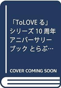 「ToLOVEる」シリーズ10周年 アニバーサリーブック とらぶるくろにくる アニメDVD同梱版