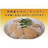 京都産 竹の子ごはんの素 3合用
