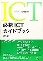 ~マシンコードからクラウドまで~ 必携ICTガイドブック
