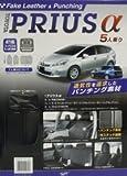 プリウスαアルファ専用シートカバー PL-0200レザー&パンチング ブラック