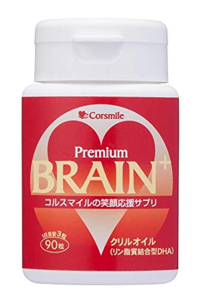 有利聴覚障害者毒液コルスマイル ブレインプラス(90粒入り)