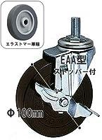 キャスター:東正車輌ゴールドキャスター:ネジ込車輪:100mmエラストマーストッパー付(ねじ:U1/2×20山):EAA-100TB-S-U1/2×20山