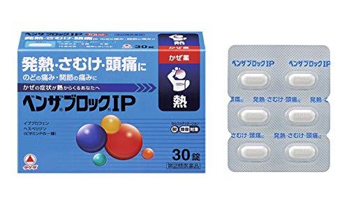 【指定第2類医薬品】ベンザブロックIP 30錠 ※セルフメディケーション税制対象商品