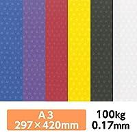 玉しき 100kg(≒0.17mm) A3(420×297mm) 20枚 玄