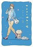 サチコと神ねこ様【フルカラー】(2)