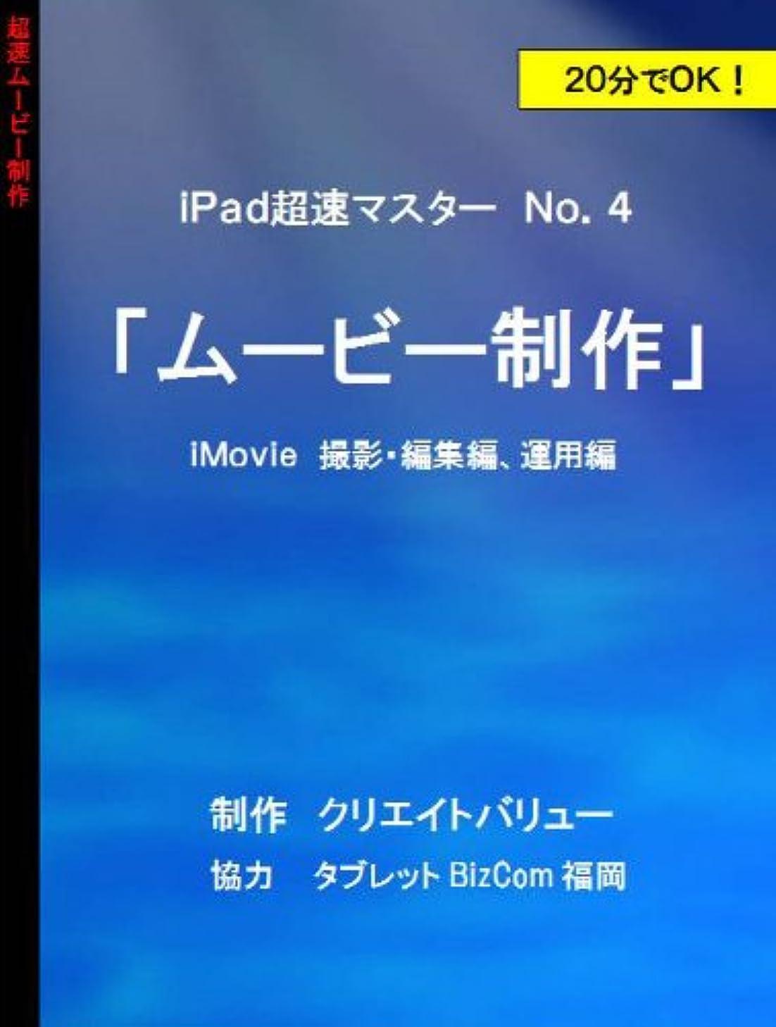 乳白色まともな息子【クリエイトバリュー】iPadアプリiMovieの使い方が20分で習得できる「iPad超速マスター/ムービー制作」