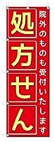 のぼり旗 処方せん (W600×H1800)ドラッグストアー