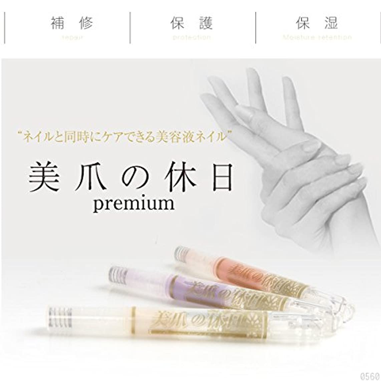 変動する反響する成功したネイル美容液 美爪の休日プレミアム サーモンピンク3個セット