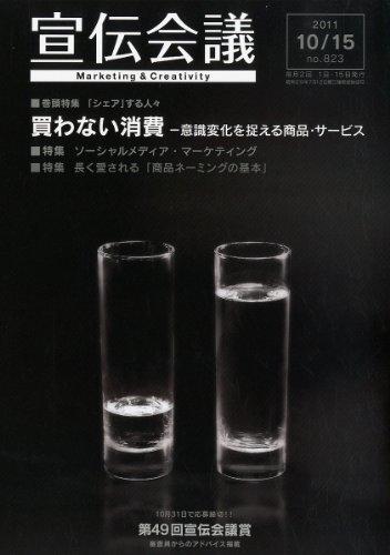 宣伝会議 2011年 10/15号 [雑誌]の詳細を見る