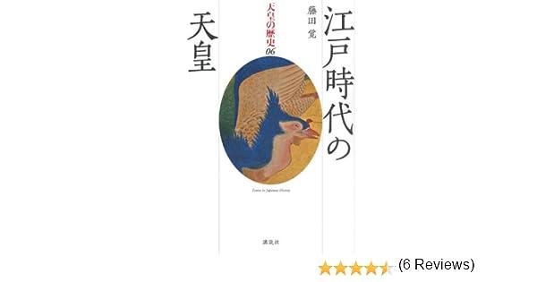 江戸時代の天皇 (天皇の歴史)   藤田 覚  本   通販   Amazon