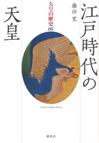 江戸時代の天皇 (天皇の歴史)